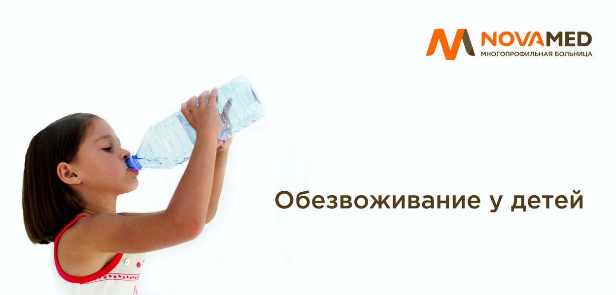 Novamed: обезвоживание у детей