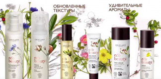Натуральный уход за кожей Eco Beauty