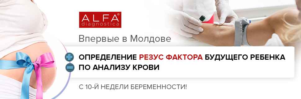 Резус фактор будущего ребенка по анализу крови: Впервые в лабораторной медицине Молдовы