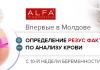 Alfa Diagnostica