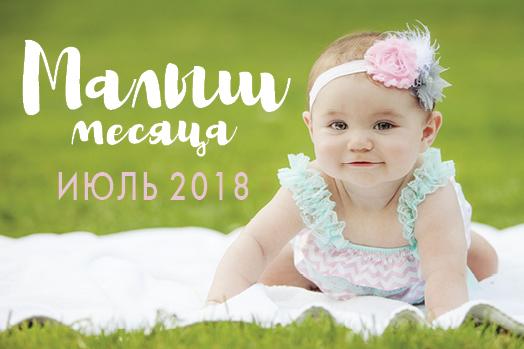 Малыш месяца. Июль 2018