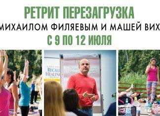Перезагрузка с Михаилом Филяевым и Машей Вихрь