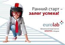Eurolab: предупрежден, значит вооружен!