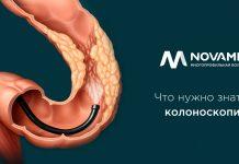 Валерий Жалбэ, врач-эндоскопист: Что нужно знать о колоноскопии