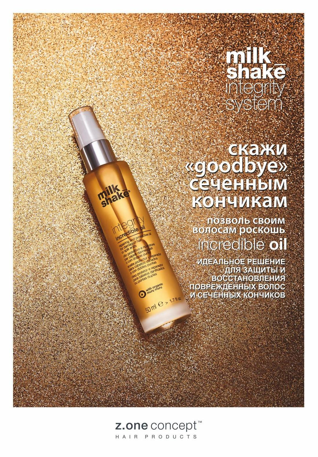 масло milk_shake Integrity Incredible Oil