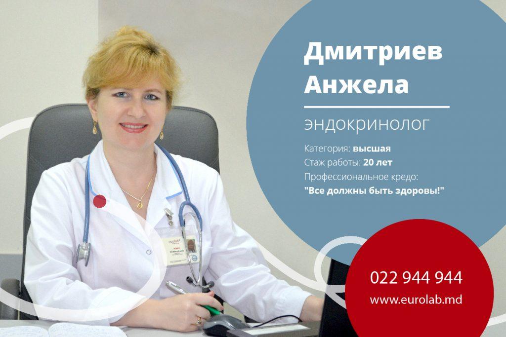 Анжела Дмитриев, эндокринолог