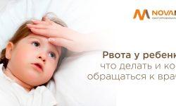 Novamed: Copilul vomită – ce facem și când ne adresăm la medic