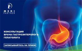 Synevo консультация гастроэнтеролога