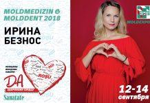 """Ирина Безнос говорит """"ДА!"""" здоровому сердцу"""