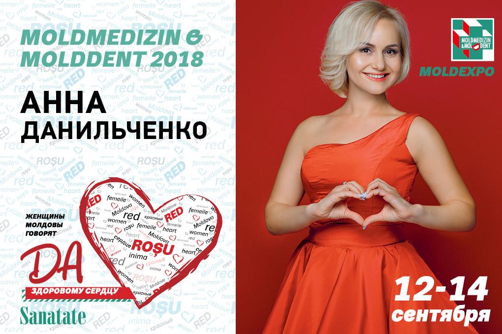 """Анна Данильченко говорит """"ДА!"""" здоровому сердцу"""
