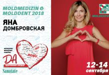 """Яна Домбровская говорит """"ДА!"""" здоровому сердцу"""