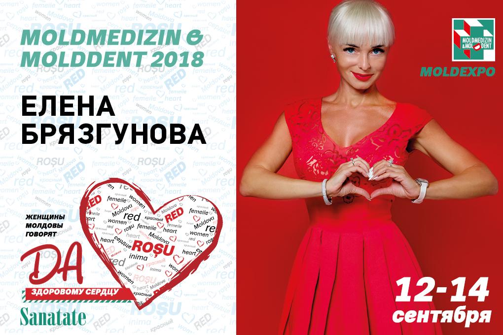 "Елена Брязгунова говорит ""ДА!"" здоровому сердцу"