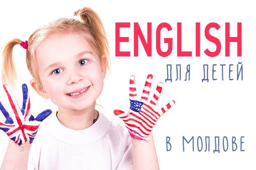 Английский язык для детей в Кишиневе