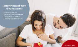 генетический тест «Генеалогия» в Eurolab