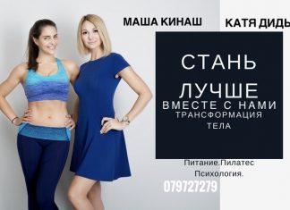 """PilatesM Studio: проект """"Трансформация тела"""""""