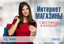 Интернет-магазины с доставкой в Молдову