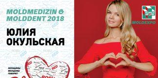 """Юлия Окульская говорит """"ДА!"""" здоровому сердцу"""
