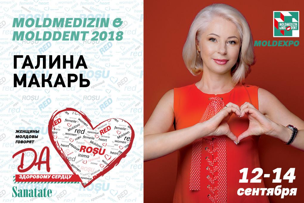 "Галина Макарь говорит ""ДА!"" здоровому сердцу"