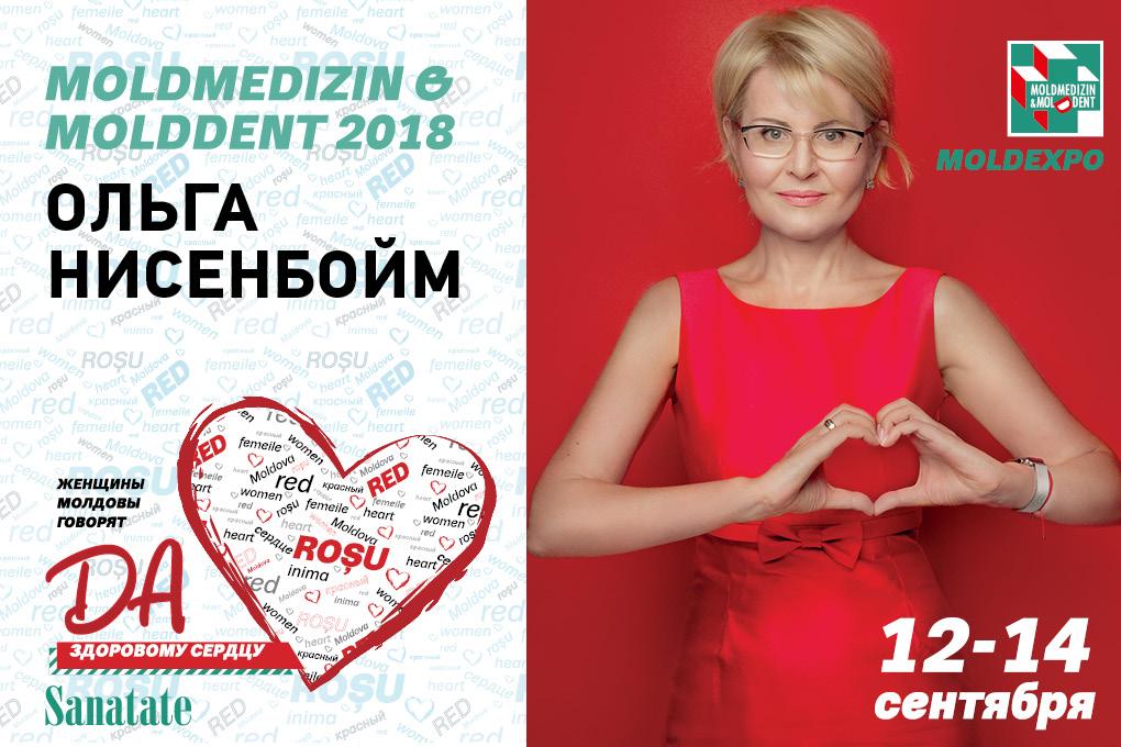 "Ольга Нисенбойм говорит ""ДА!"" здоровому сердцу"
