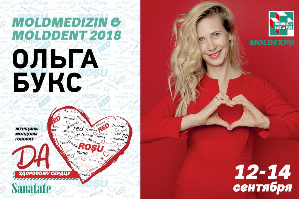 "Ольга Букс говорит ""ДА!"" здоровому сердцу"
