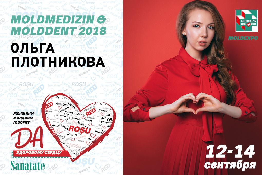 "Ольга Плотникова говорит ""ДА!"" здоровому сердцу"