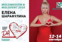 """Елена Шарафулина говорит """"ДА!"""" здоровому сердцу"""