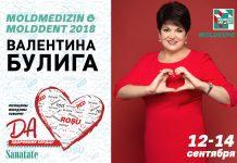 """Валетнина Булига говорит """"ДА"""" здоровому сердцу"""