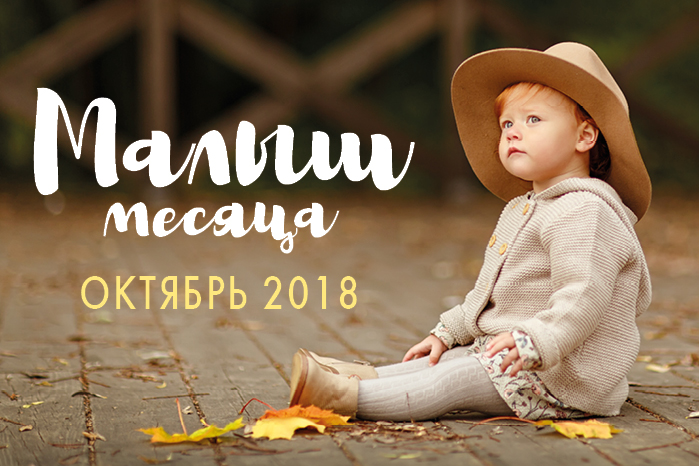 "Фотоконкурс ""Малыш месяца. Октябрь 2018"""