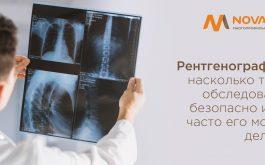 Novamed: Валентина Жорня о рентгенографии