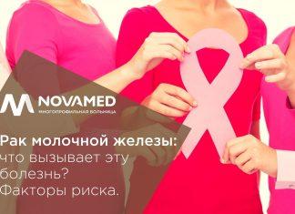 Novamed: Cancerul de sân