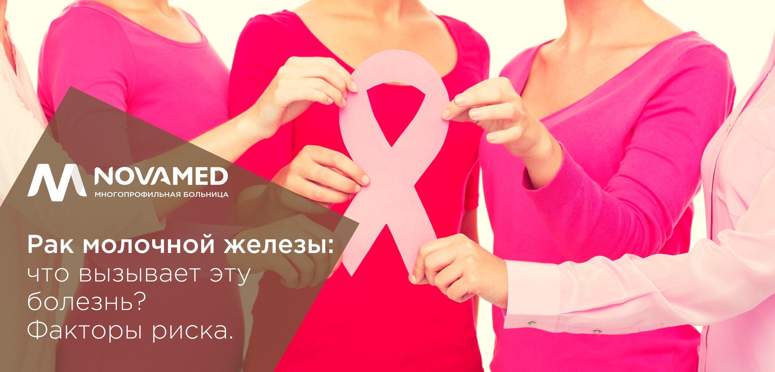 Novamed: Cancerul de sân - ce provoacă această boală