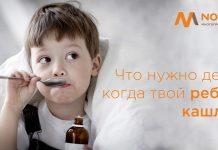 Spitalul Polivalent Novamed: Ce trebuie să faci când copilul tău tușește