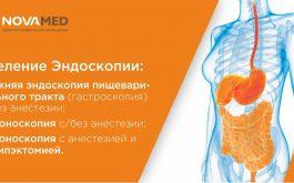 Эндоскопия в больнице Novamed