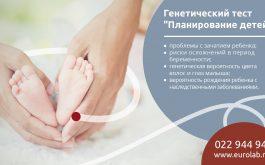 Eurolab планирование рождения детей