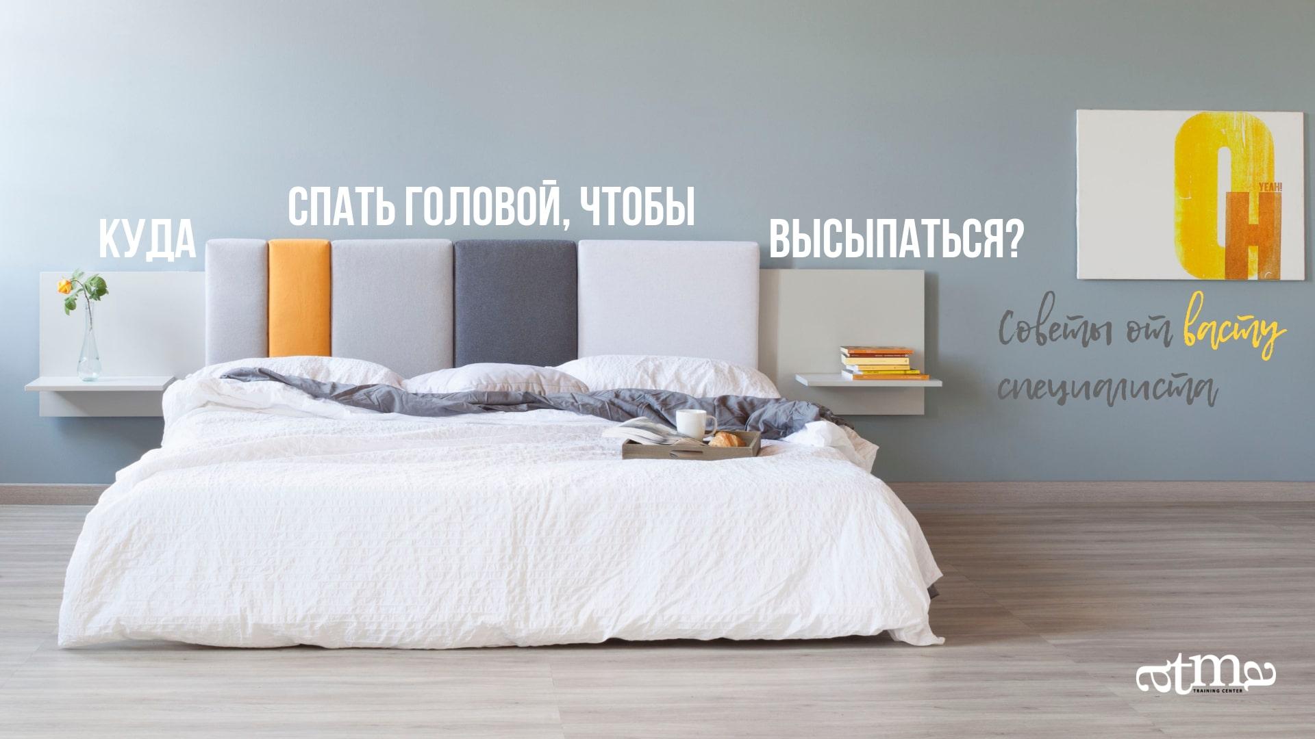 ATMA Куда спать головой?