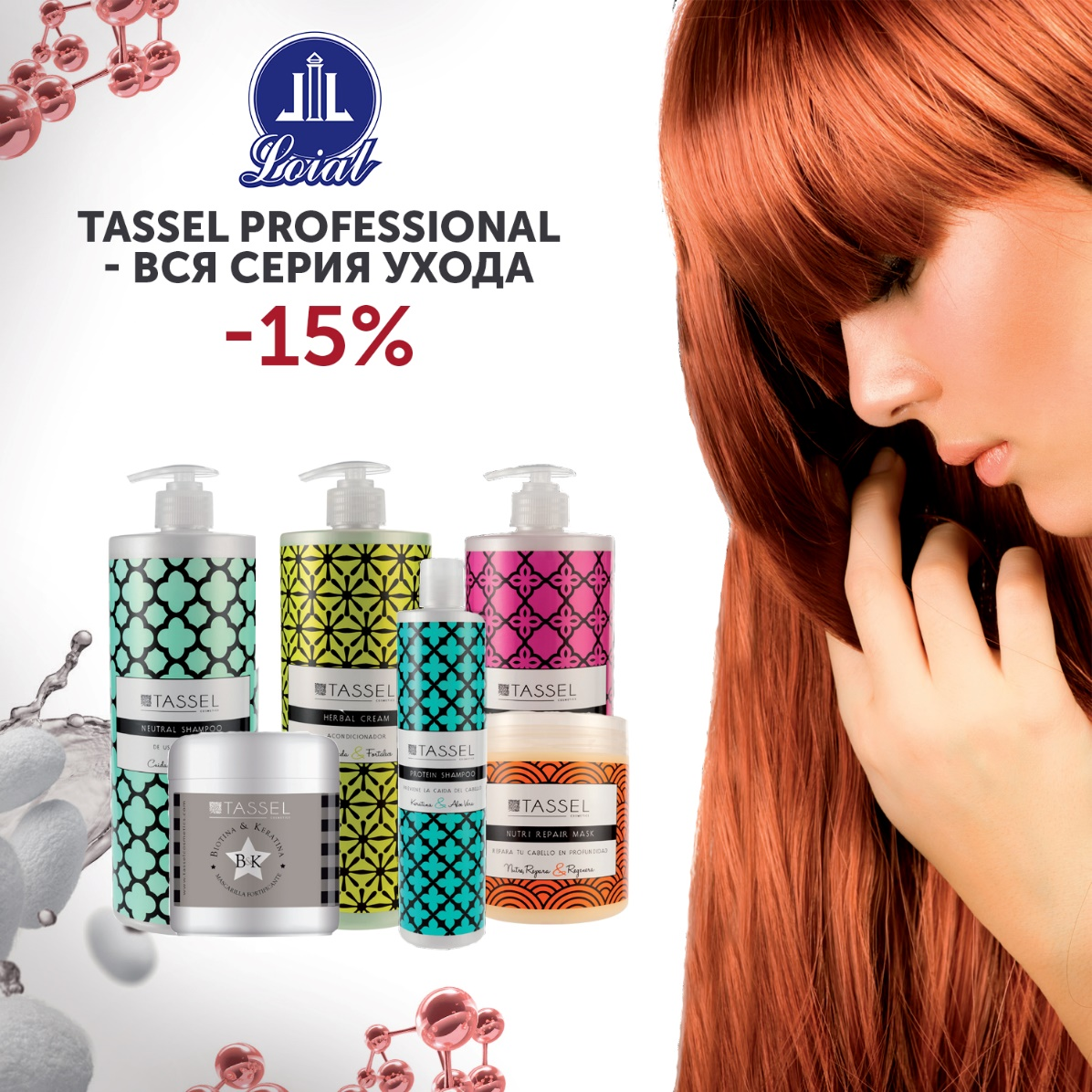 Loial: Cкидка на капиллярную косметику Tassel Professional