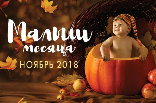 "Журнал Sanatate: Фотоконкурс ""Малыш месяца. Ноябрь 2018"""