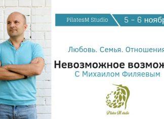 Семинар Михаила Филяева в Кишиневе: Невозможное возможно