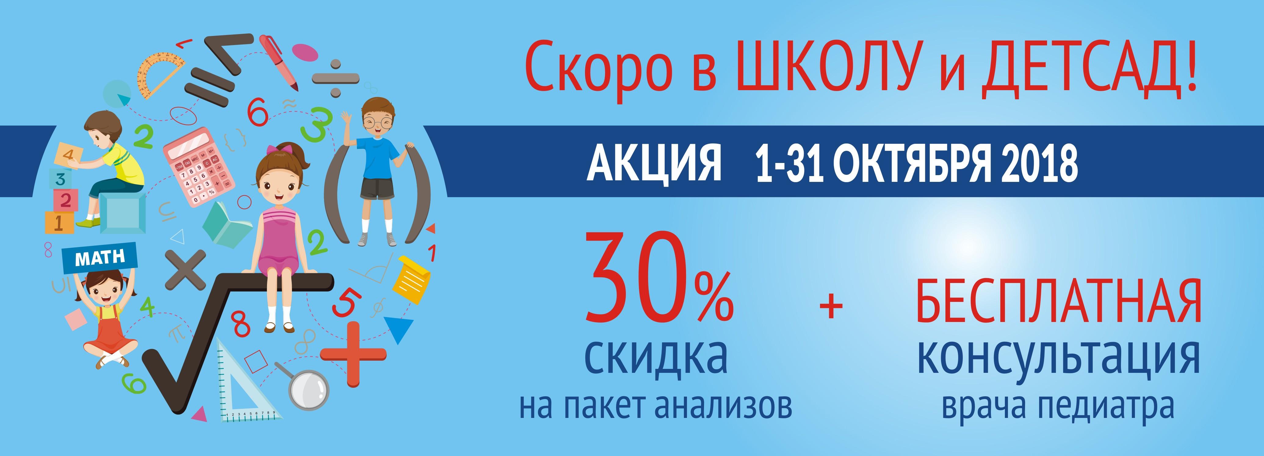 Synevo Moldova - иммунитет у детей
