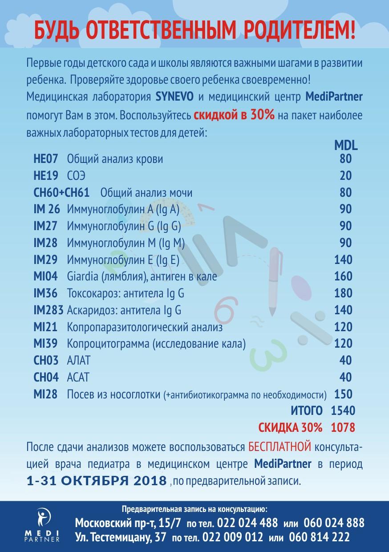 Synevo Moldova лабораторные тесты для детей