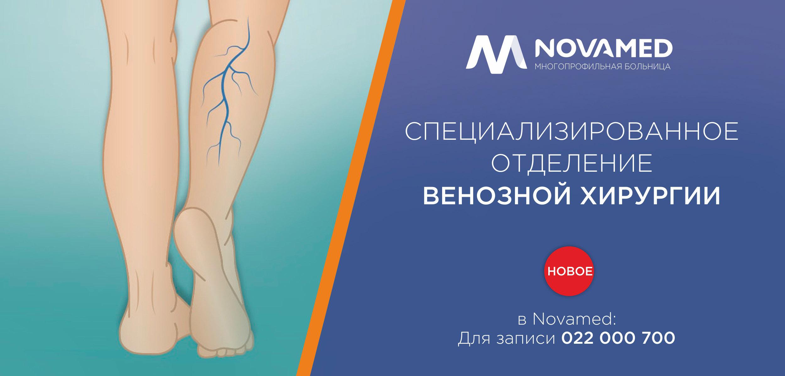 Novamed: отделение венозной хирургии