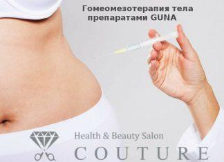 Гомеомезотерапия в салоне Couture