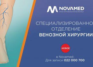 Novamed: Специализированное Отделение Венозной Хирургии