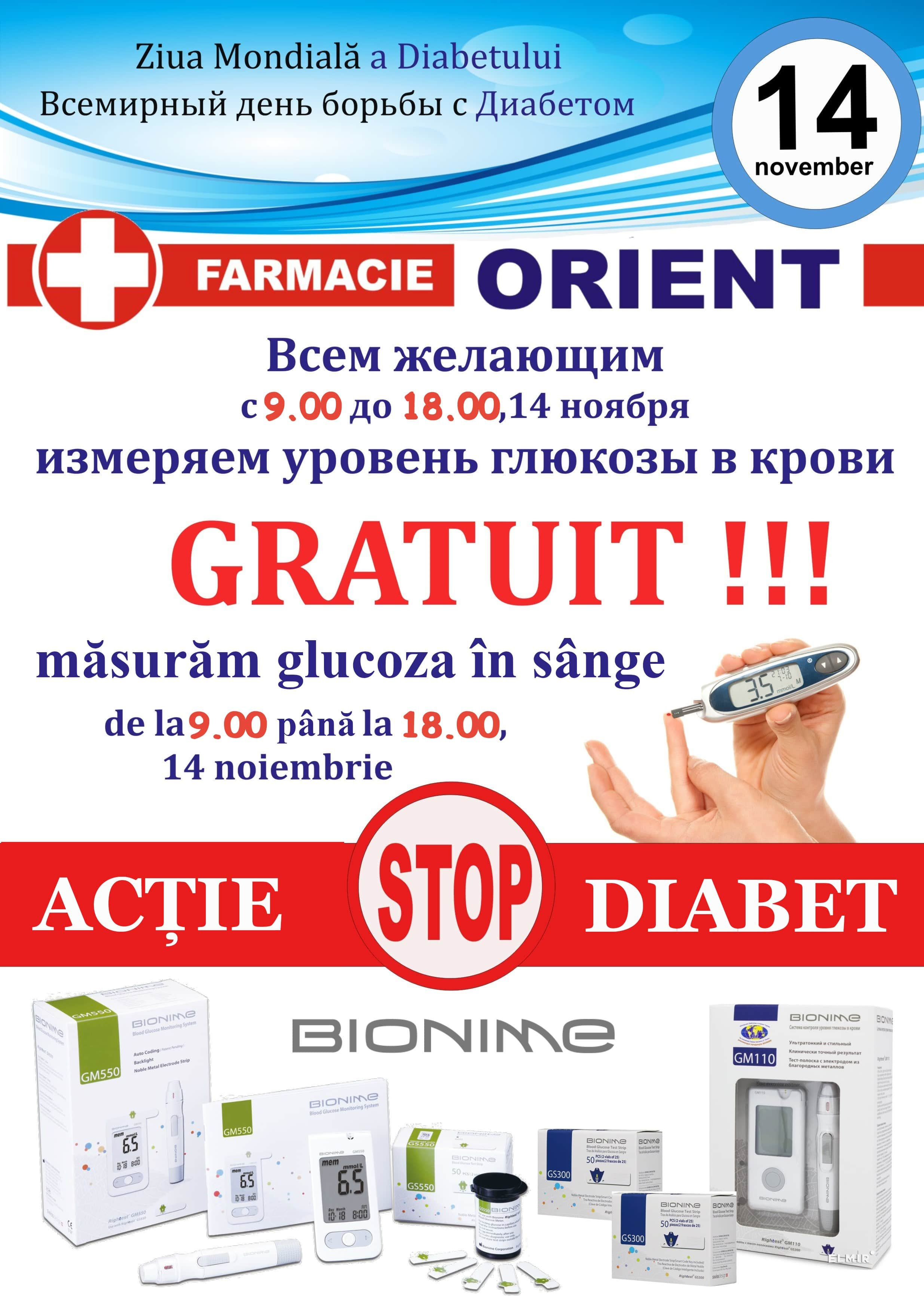 Аптеки Orient: бесплатное измерение уровня глюкозы