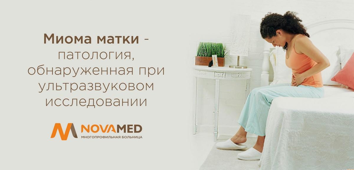 Novamed: Miomul uterin