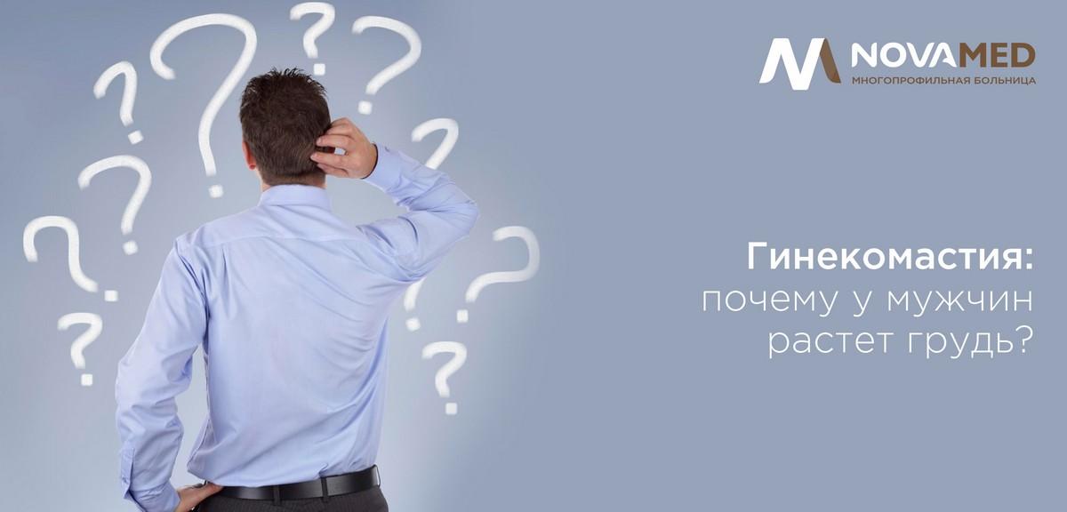 Novamed: Гинекомастия: почему у мужчин растет грудь?