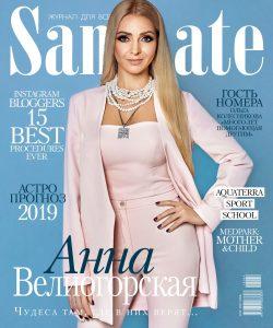 Журнал Sanatate № 65