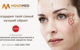 Novamed: Отделение эстетической и реконструктивной хирургии лица