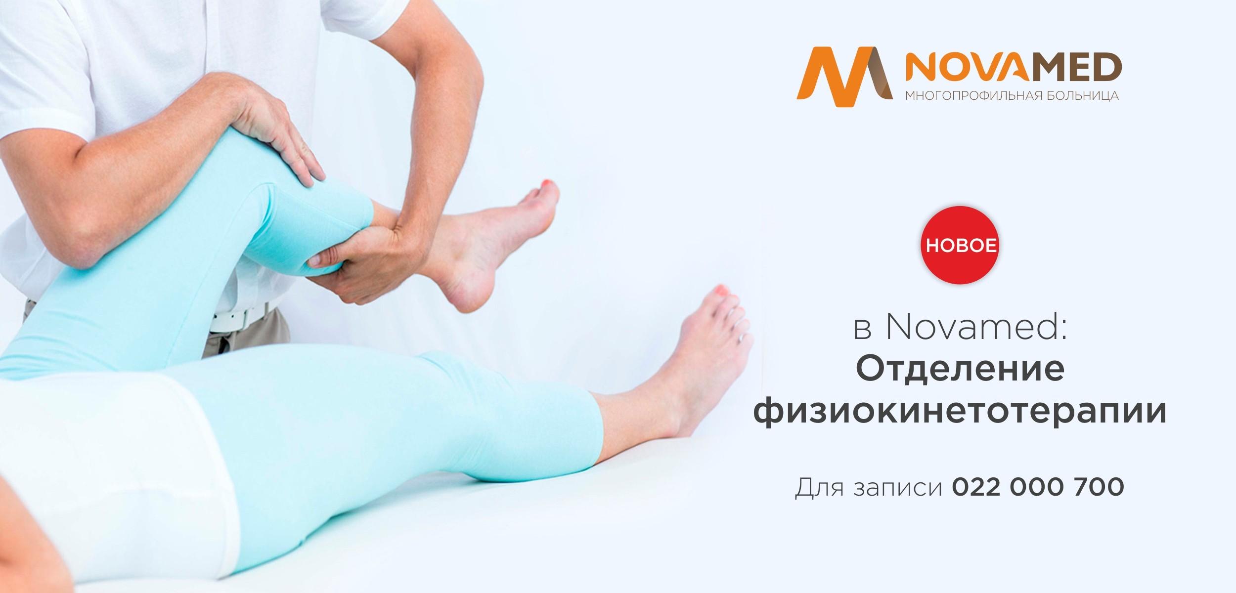 Novamed: Отделение физиокинетотерапии