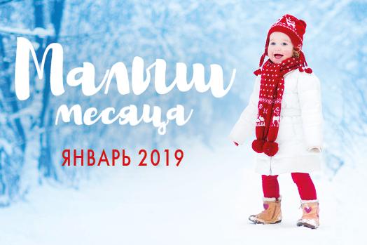 "Фотоконкурс ""Малыш месяца. Январь 2019"""